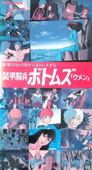 постер аниме Soukou Kihei Votoms: Kummen