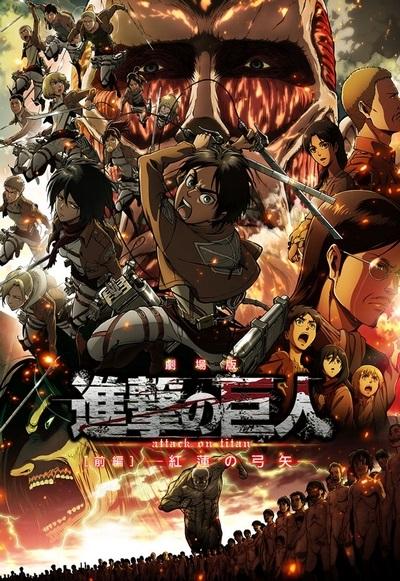 постер аниме Атака титанов (компиляция 1)