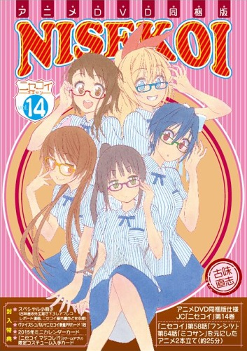 постер аниме Притворная любовь OVA-1
