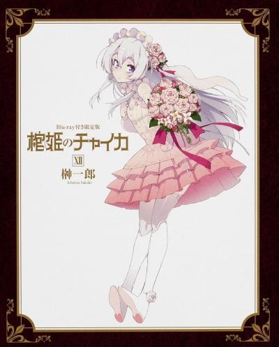 постер аниме Чайка - принцесса с гробом OVA