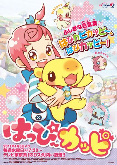 постер аниме Happy Kappy
