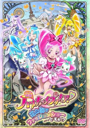 постер аниме Eiga Heartcatch Precure! Hana no Miyako de Fashion Show... Desuka!?