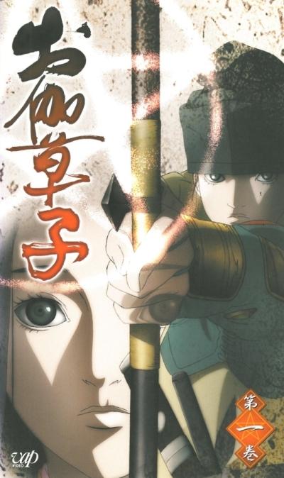 постер аниме Отогидзоси