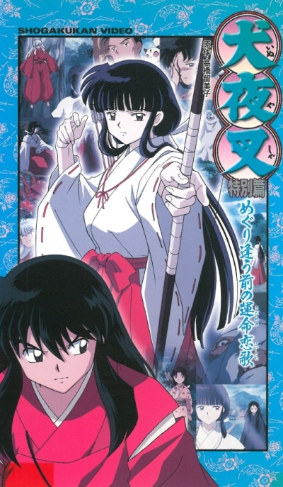 постер аниме Инуяся (спэшл)