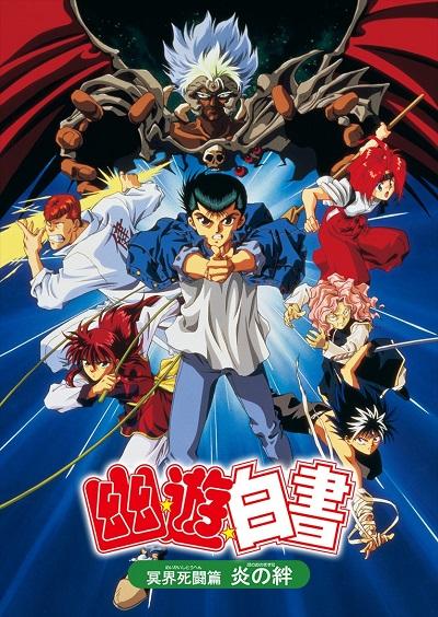постер аниме Отчет о буйстве духов (фильм второй)