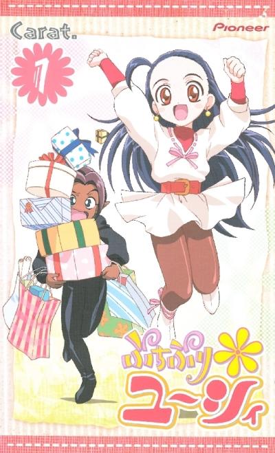 постер аниме Маленькая принцесса Юси