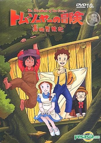 постер аниме Приключения Тома Сойера