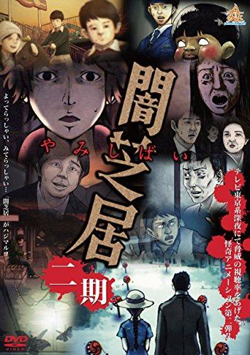 Ями Шибаи: Японские рассказы о приведениях [ТВ-2] / Yami Shibai - Japanese Ghost Stories [2014]