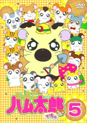 постер аниме Tottoko Hamutarou Dechu