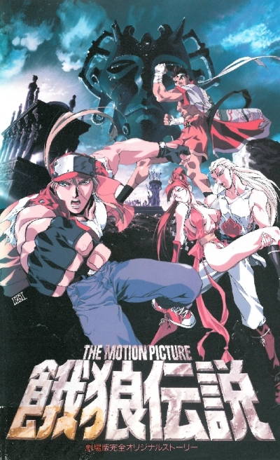 постер аниме Garou Densetsu: The Motion Picture