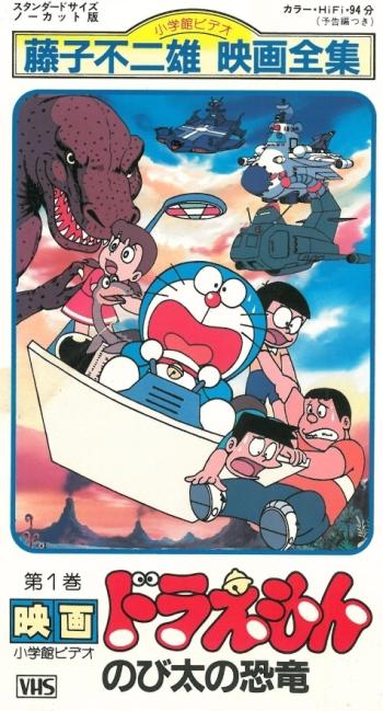 постер аниме Дораэмон: Динозавр Нобиты