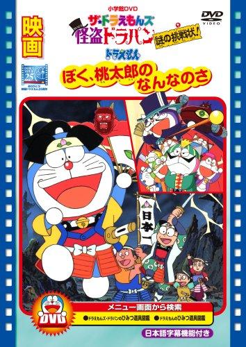 постер аниме Doraemon: Boku, Momotarou no Nanna no sa