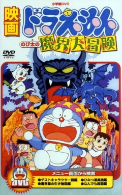 постер аниме Doraemon: Nobita no Makai Daibouken