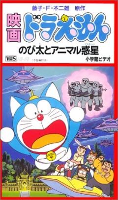 постер аниме Doraemon: Nobita to Animal Planet
