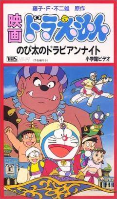 постер аниме Doraemon: Nobita no Dorabian Nights