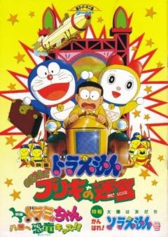 постер аниме Doraemon: Nobita to Buriki no Labyrinth