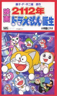 постер аниме Doraemon: 2112 Nen Doraemon Tanjou