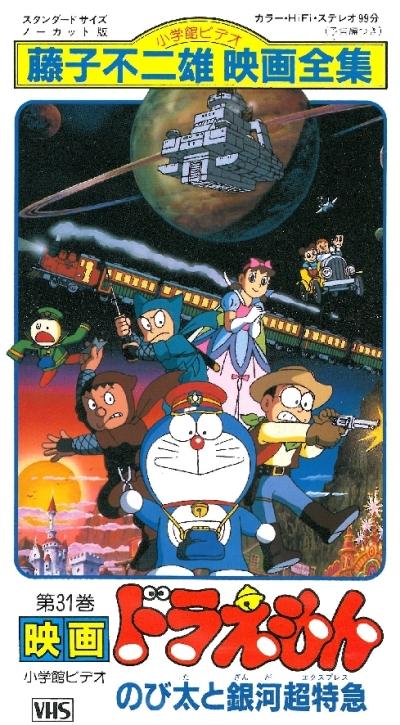 постер аниме Doraemon: Nobita to Ginga Express