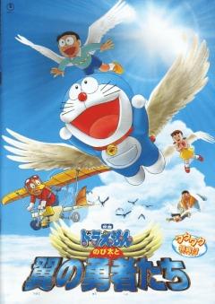 постер аниме Doraemon: Nobita to Tsubasa no Yuusha-tachi