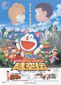 постер аниме Doraemon: Nobita no Wan Nyan Jikuuden
