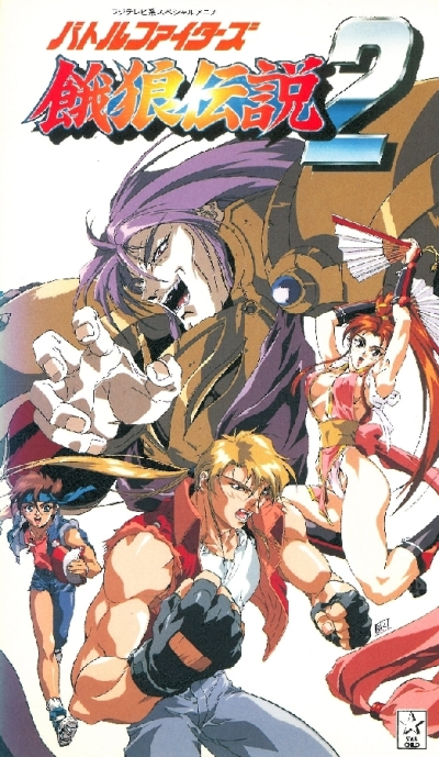постер аниме Battle Fighters Garou Densetsu 2