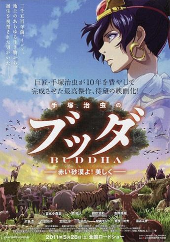 постер аниме Будда (фильм первый)