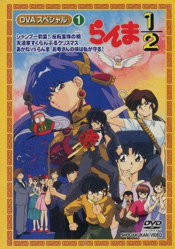 постер аниме Ранма 1/2 OVA-1