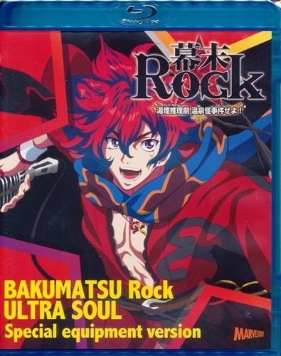 постер аниме Рок эпохи Бакумацу OVA