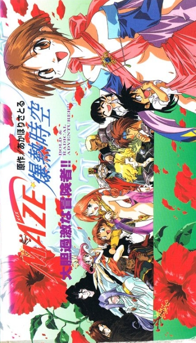 постер аниме Мэйз: Пространство мегавзрыва OVA