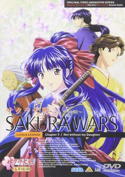 постер аниме Sakura Taisen 2
