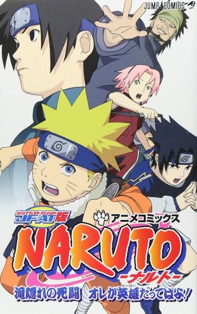 постер аниме Наруто OVA-2