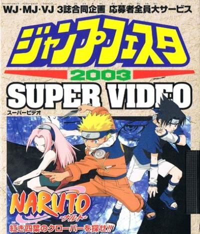 постер аниме Наруто OVA-1