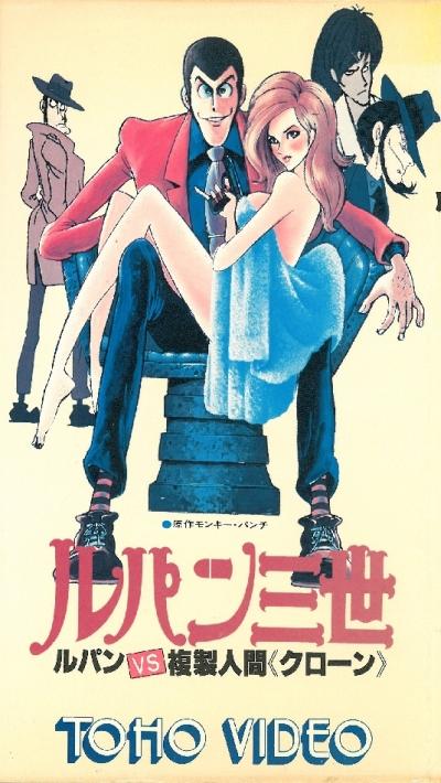 постер аниме Люпен III: Тайна Мамо (фильм первый)