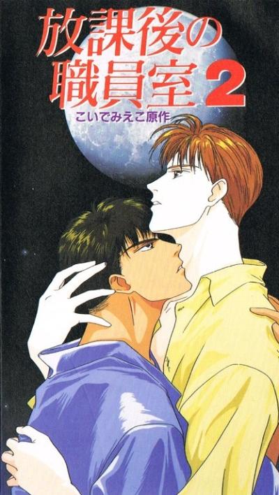 постер аниме После школы в учительской
