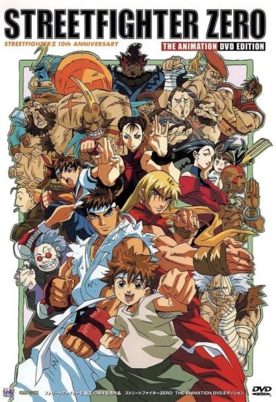 Уличный боец Альфа OVA-1 / Street Fighter Alpha [1999]