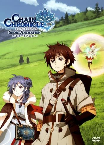 Цепные хроники OVA / Chain Chronicle: Short Animation [2014]