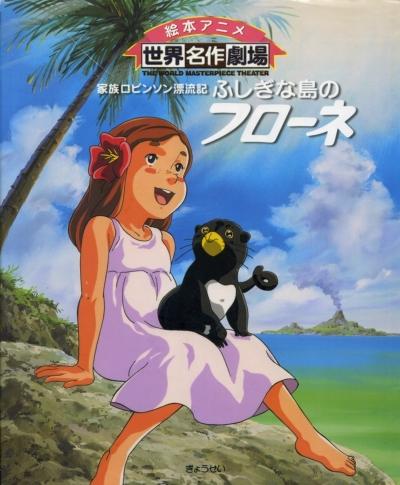 постер аниме Флона на чудесном острове