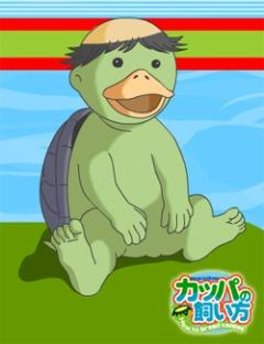 постер аниме Kappa no Kaikata