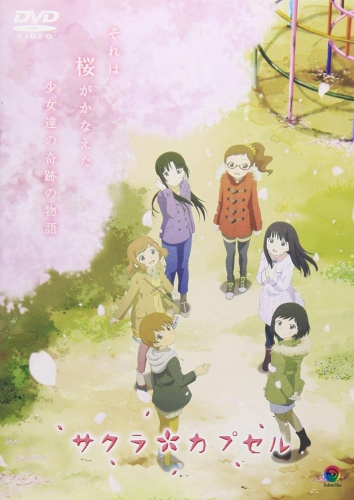 постер аниме Капсула времени под сакурой