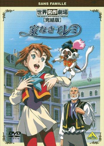 постер аниме Бездомная девочка Реми