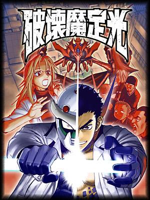 постер аниме Hakaima Sadamitsu