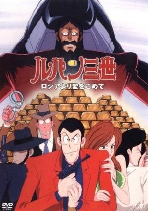 Lupin III: From Russia With Love / Люпен III: Из России с любовью (спецвыпуск 04) [1992]