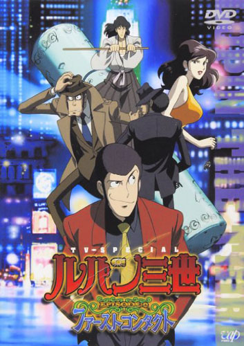 постер аниме Люпен III Эпизод 0: Первый контакт (спецвыпуск 14)
