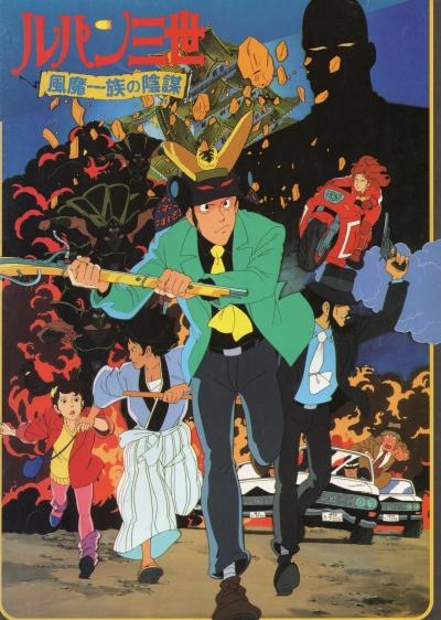 Lupin III: The Fuma Conspiracy / Люпен III: Заговор клана Фума (фильм четвертый) [1987]