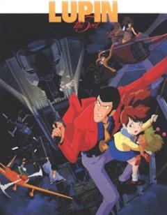 постер аниме Люпен III: К черту Нострадамуса! (фильм пятый)
