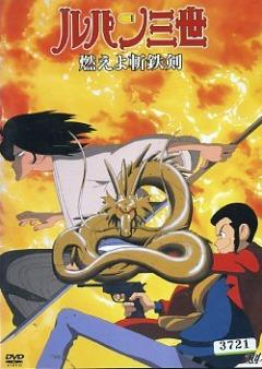 постер аниме Люпен III: Роковой дракон (спецвыпуск 06)