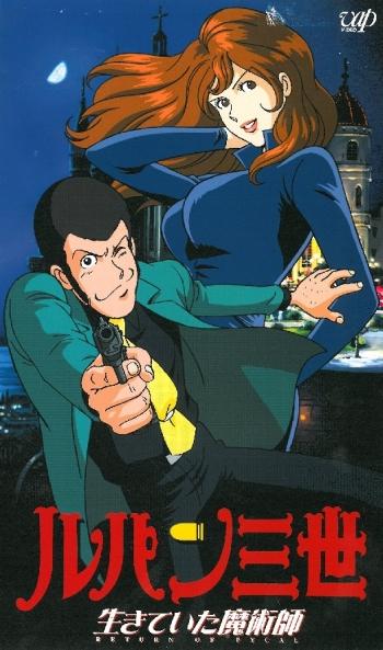 постер аниме Люпен III: Возвращение волшебника
