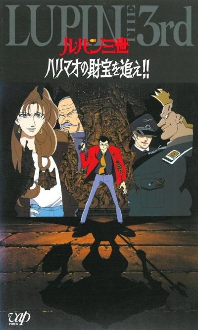 постер аниме Люпен III: Погоня за сокровищами Харимао (спецвыпуск 07)