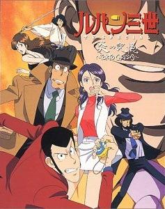 Lupin III: Tokyo Crisis / Люпен III: Токийский кризис (спецвыпуск 10) [1998]