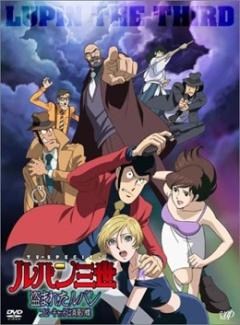 Lupin III: Stolen Lupin / Люпен III: Украденный Люпен (спецвыпуск 16) [2004]
